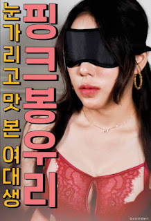 Female Students Pink Peaks Blindfolded And Tasted
