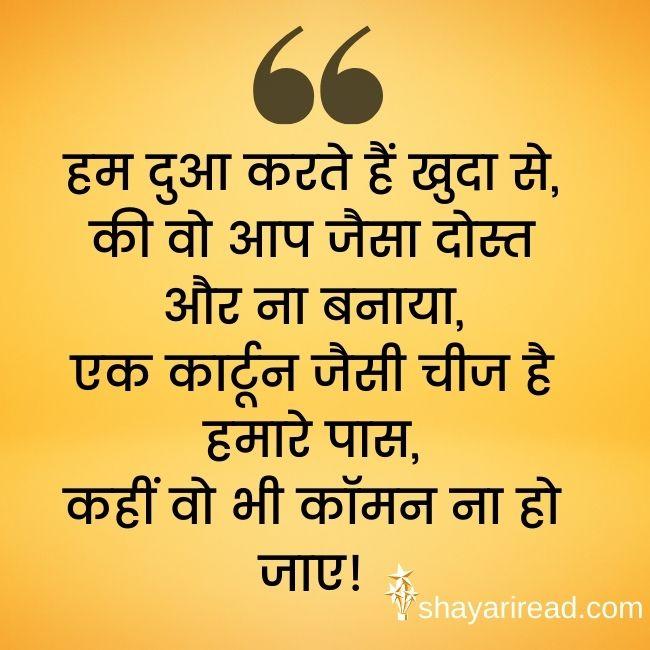 Funny Shayari On Friends, Hum dua Karte hain