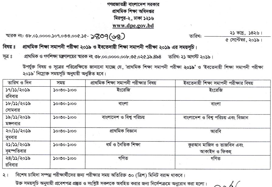 PSC Routine 2019 | প্রাথমিক শিক্ষা সমাপনী পরীক্ষার রুটিন ২০১৯