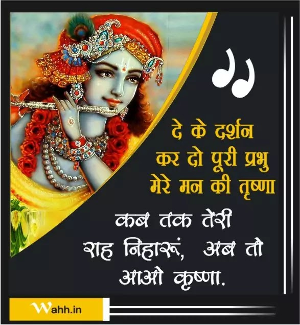 Radha Krishna Love Messages