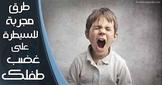 طرق فعالة للسيطرة على غضب طفلك