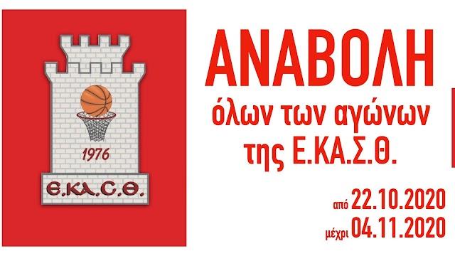 ΕΚΑΣΘ | Αναβολή όλων των αγώνων από 22.10 μέχρι 04.11.2020