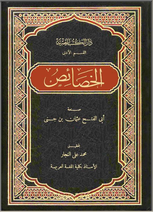 تحميل كتاب نوادر العرب pdf