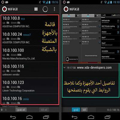 برنامج ايميل للايفون , برنامج التحكم في الشبكة wifi للايفون