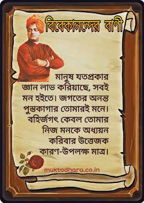 Vivekananda's Quotes