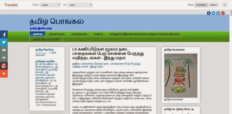 தமிழ் பொங்கல் Tamil Pongal: Google Translate - Tamil
