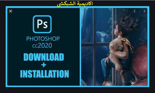 تحميل برنامج Adobe Photoshop CC 2020 كامل بالتفعيل مدى الحياة