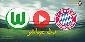 مشاهدة مباراة بايرن ميونخ وفولفسبورج بث مباشر اليوم 17 أبريل 2021 في الدوري الالماني