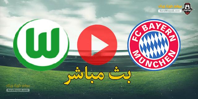 نتيجة مباراة بايرن ميونخ وفولفسبورج اليوم 17 أبريل 2021 في الدوري الالماني