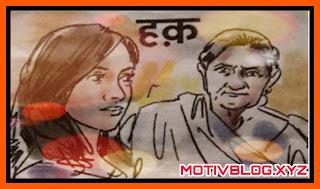 short motivational blog story in hindi for struggles. short motivational blog story in hindi language. motivational blog story in hindi for life.