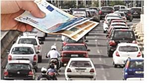 Τελειώνει η προθεσμία για την πληρωμή των τελών κυκλοφορίας