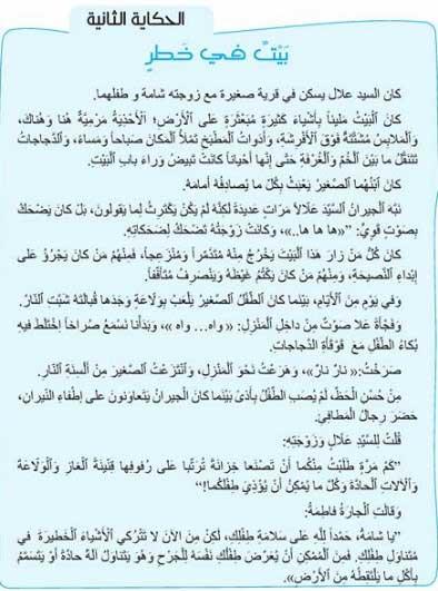 حكاية-بيت-في-خطر-مرشدي-في-اللغة-العربية-المستوى-الثالث
