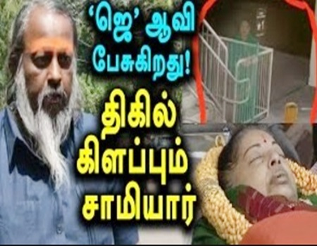 Thiruvarur Godman claims,Jayalalitha's Spirit Spoke to him