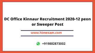 DC Office Kinnaur Recruitment 2020-12 peon or Sweeper Post