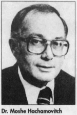 Black and white headshot of a middle aged man of Jewish descent with dark hair, a receeding hairline, large, dark 1980s style eyeglasses, and wearing a suit coat and tie
