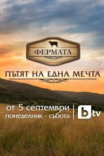 Фермата – Сезон 6 Епизод 47