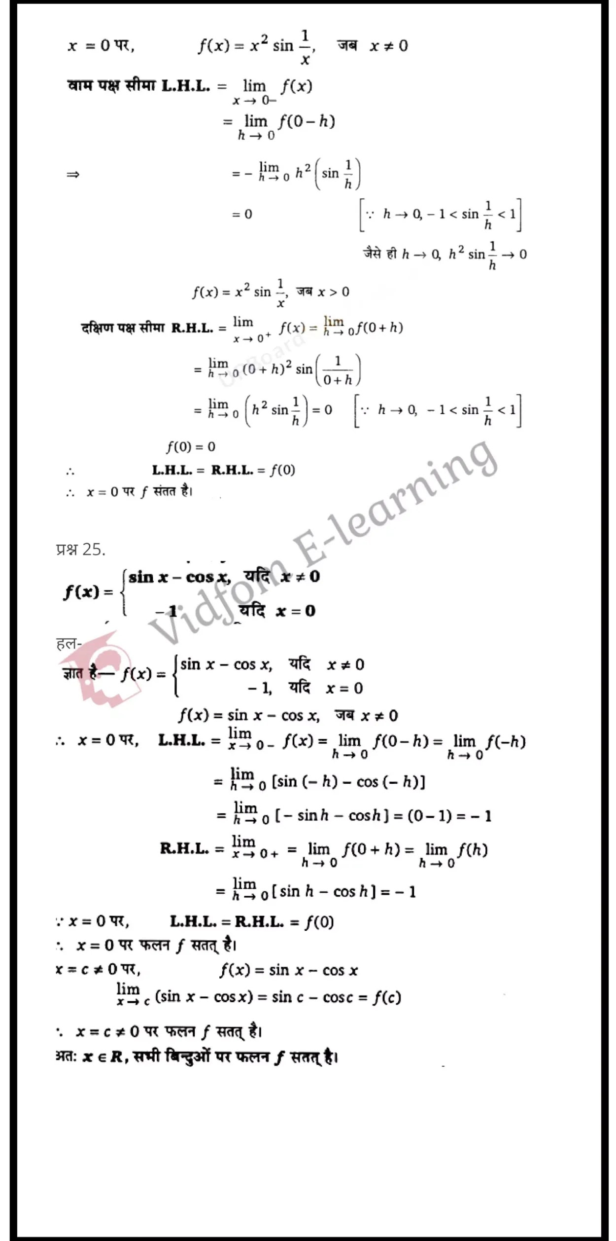 class 12 maths chapter 5 light hindi medium 17