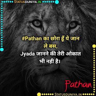 Pathan Attitude Shayari Status Hindi 2021, #Pathan का छोरा हूँ ये जान ले बस,  Jyada जानने की तेरी ओकात भी नही है।