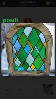 нас стекле сделаны цветные ромбы в качестве украшения