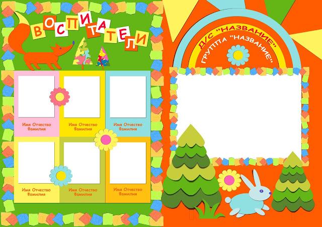 Макет планшета для малышей детского сада psd