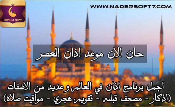 اجمل وادق برنامج اذان علي الاطلاق روعه ♥