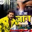 Ab Ja Ja Jaan Bhula Jaiha - Bhojpuri Sad Song.mp3