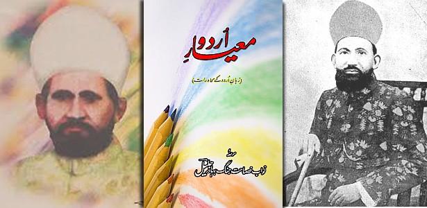 meyar-e-urdu-proverbs-fasahat-jung-jaleel