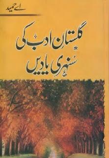 Gulistan E Adab Ki Sunehri Yaadein By A.Hameed