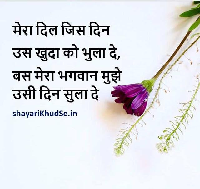 shayari on life in Hindi Download, shayari on life in Hindi images sharechat, shayari on life in Hindi with images hd