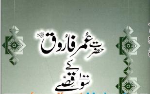 Hazrat Umer Farooq (RA) Kay 100 Qisay