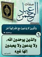 Karakteristik Keenam Ibadur Rahman dalam Al Qur'an