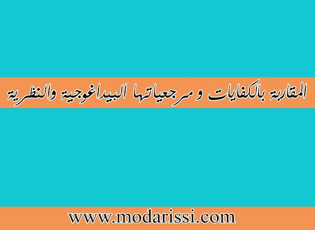 المقاربة بالكفايات بالمغرب، تعريف المقاربة بالكفايات،المقاربة بالكفايات بالفرنسية،المقاربة الكفايات pdf،تلخيص المقاربة بالكفايات،المقاربة بالكفايات