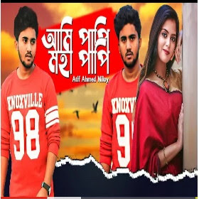 Ami Papi Moha Papi Lyrics (আমি পাপি মহা পাপি) Atif Ahmed Niloy | New Song 2020