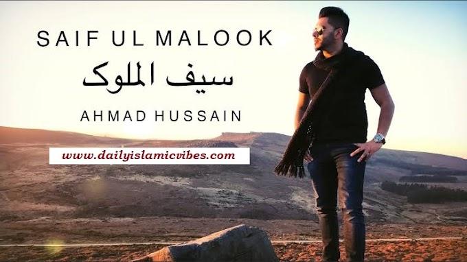 Saif ul Malook - Ahmad Hussain | Islamic Music Mp3