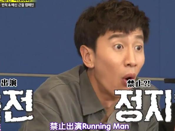 李光洙《RM》出演陷入危機!對新規定傻眼:讓我們死嗎