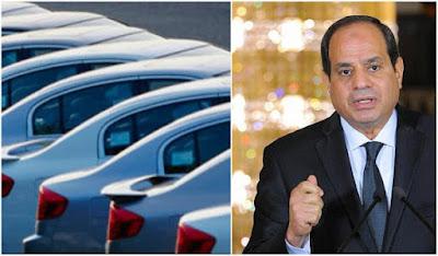 تزامنًا مع قرار الرئيس التاريخي.. طرح أول سيارة زيرو بـ120 ألف جنيه فقط.. ضمن مبادرة سيارات منخفضة التكلفة