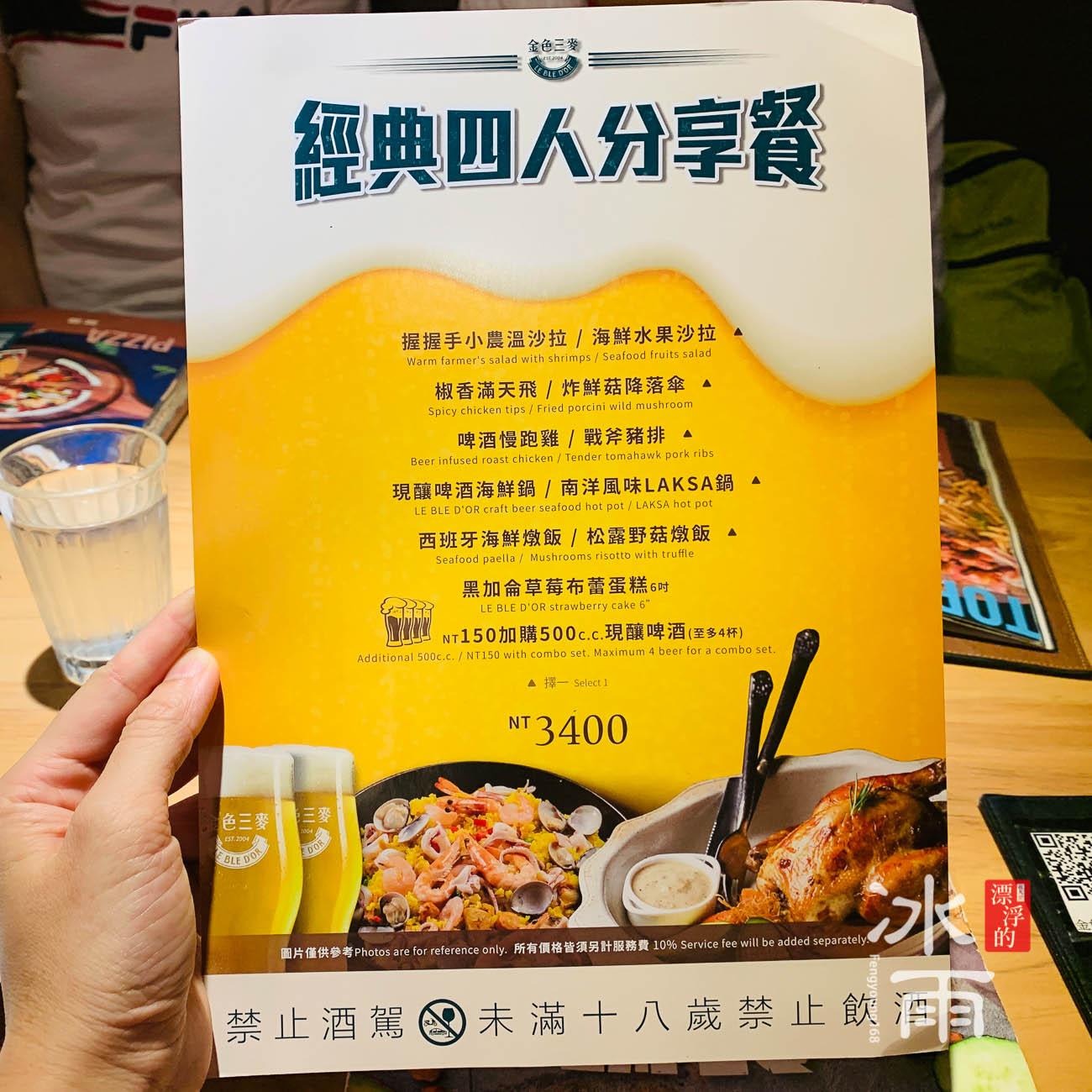 金色三麥大遠百店菜單四人分享餐