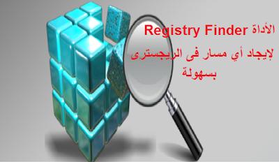الأداة Registry Finder لإيجاد أي مسار فى الريجسترى بسهولة