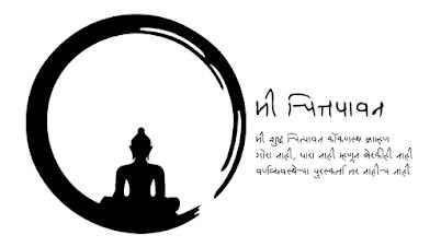 मी चित्तपावन - मराठी कविता | Me Chittapavan - Marathi Kavita