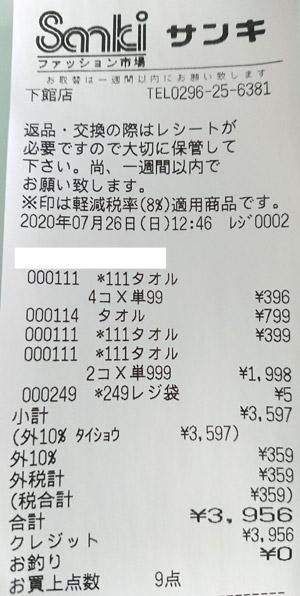 ファッション市場 サンキ 下館店 2020/7/26 のレシート