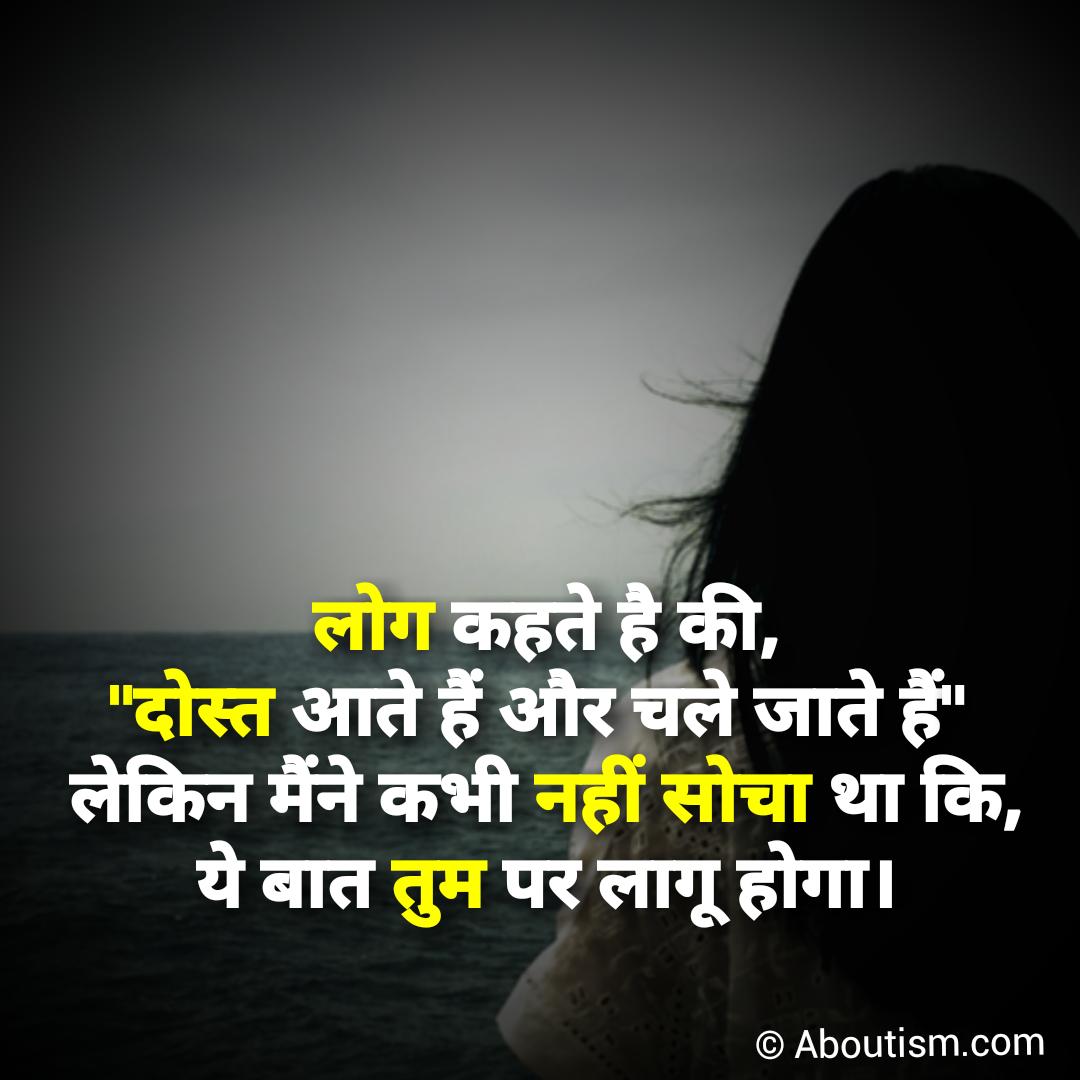 Sad Quotes On Friendship In Hindi لم يسبق له مثيل الصور Tier3 Xyz