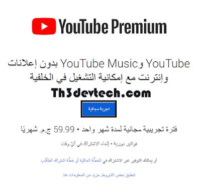 الحصول على حساب مجانى فى خدمة YouTube premium