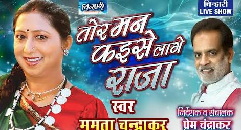 Mola Kaise Lage Raja - Alka Chandrakar- Cg Sond Download
