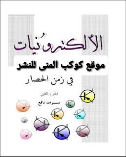 كتاب الإلكترونيات في زمن الحصار pdf الجزء الثاني