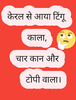 Hindi Riddles with answers