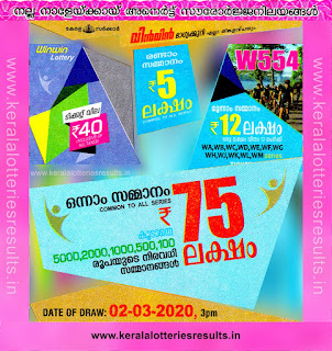 """Keralalotteriesresults.in, """"kerala lottery result 2 3 2020 Win Win W 554"""", kerala lottery result 2-3-2020, win win lottery results, kerala lottery result today win win, win win lottery result, kerala lottery result win win today, kerala lottery win win today result, win winkerala lottery result, win win lottery W 554 results 2-3-2020, win win lottery w-554, live win win lottery W-554, 2.3.2020, win win lottery, kerala lottery today result win win, win win lottery (W-554) 02/03/2020, today win win lottery result, win win lottery today result 02-03-2020, win win lottery results today 2 3 2020, kerala lottery result 02.03.2020 win-win lottery w 554, win win lottery, win win lottery today result, win win lottery result yesterday, winwin lottery w-554, win win lottery 2.3.2020 today kerala lottery result win win, kerala lottery results today win win, win win lottery today, today lottery result win win, win win lottery result today, kerala lottery result live, kerala lottery bumper result, kerala lottery result yesterday, kerala lottery result today, kerala online lottery results, kerala lottery draw, kerala lottery results, kerala state lottery today, kerala lottare, kerala lottery result, lottery today, kerala lottery today draw result, kerala lottery online purchase, kerala lottery online buy, buy kerala lottery online, kerala lottery tomorrow prediction lucky winning guessing number, kerala lottery, kl result,  yesterday lottery results, lotteries results, keralalotteries, kerala lottery, keralalotteryresult, kerala lottery result, kerala lottery result live, kerala lottery today, kerala lottery result today, kerala lottery"""
