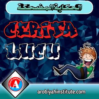 cerita lucu bahasa arab