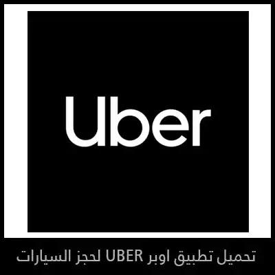 تحميل تطبيق اوبر لحجز السيارات Uber