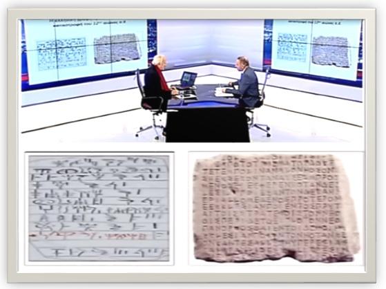 Ελληνική Γραφή και Φυσική της Πληροφορίας.