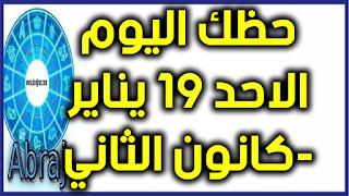 حظك اليوم الاحد 19 يناير-كانون الثاني 2020